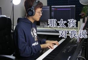 【钢琴】那女孩对我说(文武贝即兴演奏)