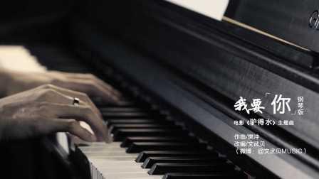 我要你-钢琴版(电影《驴得水