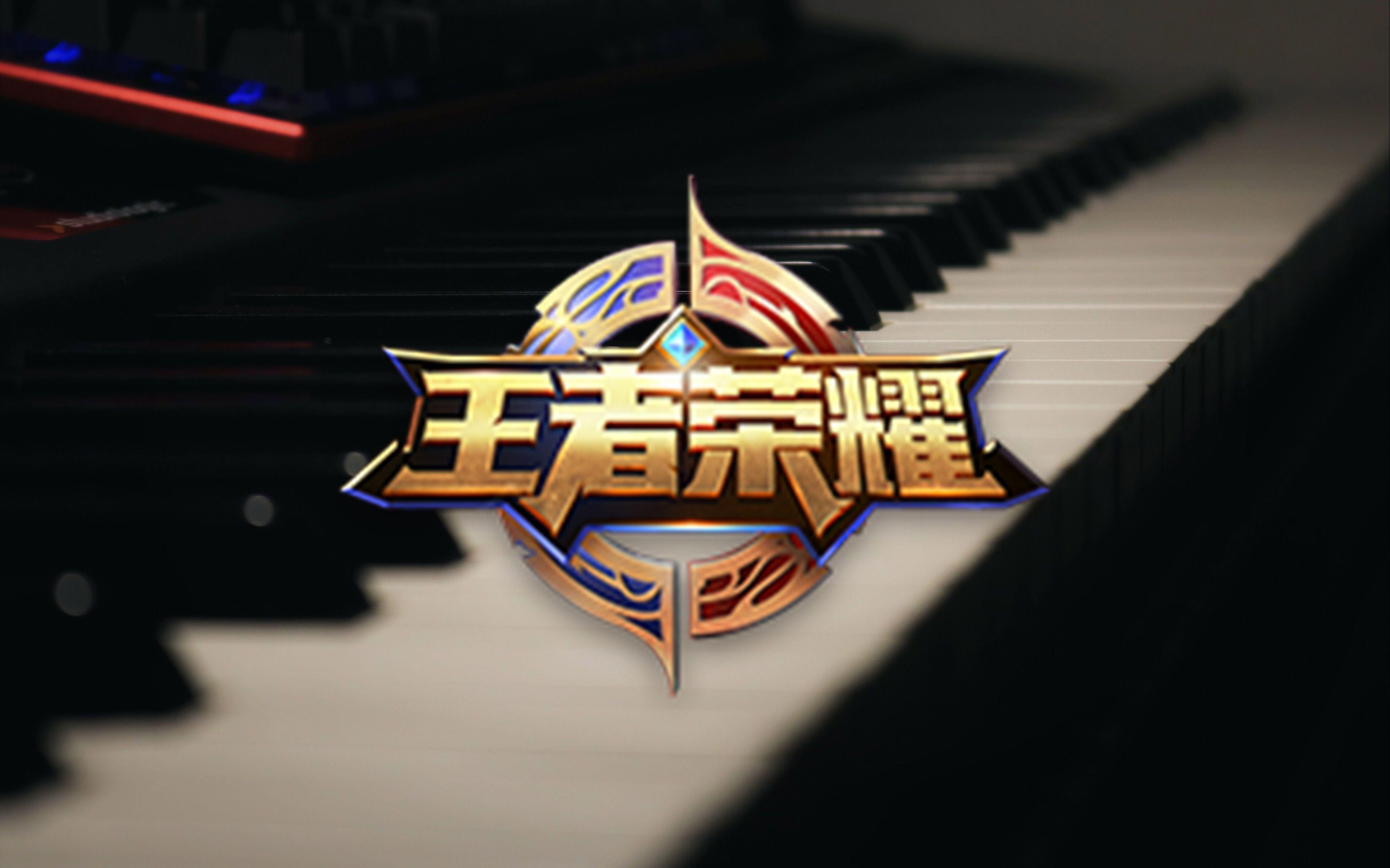 【钢琴】你有好好听过登录时的音乐吗?--王者荣耀登录曲