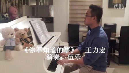 《你不知道的事》钢琴演奏版-