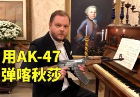 用AK弹喀秋莎