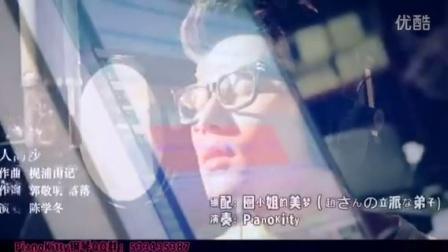 《爵迹》电影片尾曲陈学冬《人