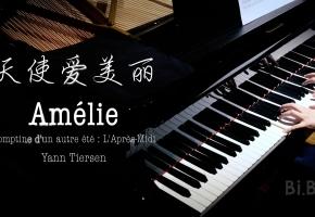 天使爱美丽 Amelie 钢琴 插曲 Comptine d,un autre été?: L,Après-Midi