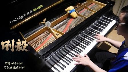 海阔天空 钢琴版 by Ca