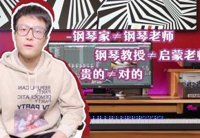 钢琴启蒙阶段如何选择老师?贵的就好吗?