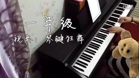 湖南卫视《一年级》抒情版 钢