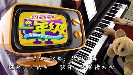 湖南卫视《一年级》钢琴曲