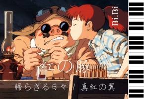 【钢琴】红猪:逝去的往日(一去不复返的时光)/赤红的飞翼 Porco Rosso: The Bygone Days 紅の豚: 帰らざる日々/真紅の翼 Bi.Bi