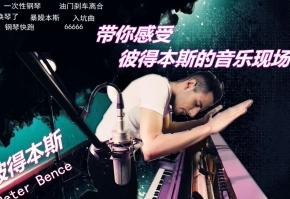 钢琴暴毙合集。彼得本斯Peter Bence宣传视频