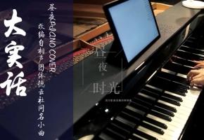德云社 小曲《大实话》钢琴演奏版