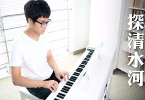 【钢琴】辫儿哥哥的《探清水河》,钢琴演奏忽然好高大上啊!