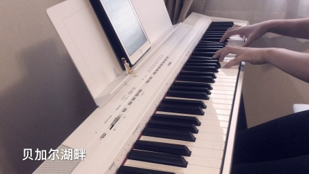 【钢琴翻弹】贝加尔湖畔