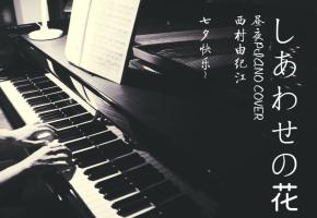 【七夕快乐】西村由紀江的《しあわせの花》昼夜钢琴演奏