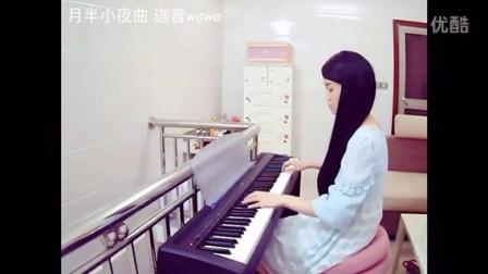 李克勤经典 月半小夜曲 钢琴