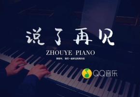 【昼夜钢琴】说了再见 | 那些年我们听过的周杰伦 vol.12