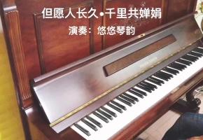 """【钢琴】中秋佳节最适合聆听的钢琴曲之一,""""但愿人长久,千里共婵娟"""""""