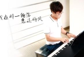 【钢琴】我在那一角落患过伤风(文武贝钢琴即兴演奏)